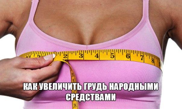 Збыльшити груди в домашних условиях