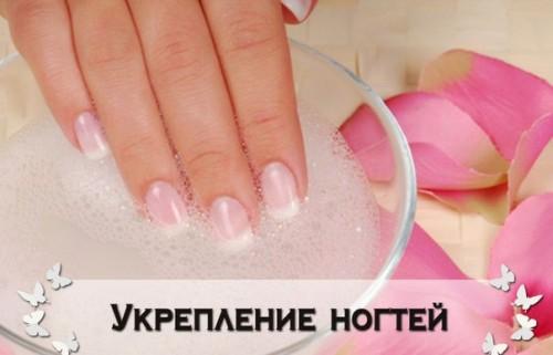 Укрепляем ногти содой