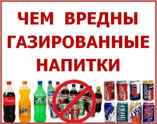 Чем газированные напитки вредны
